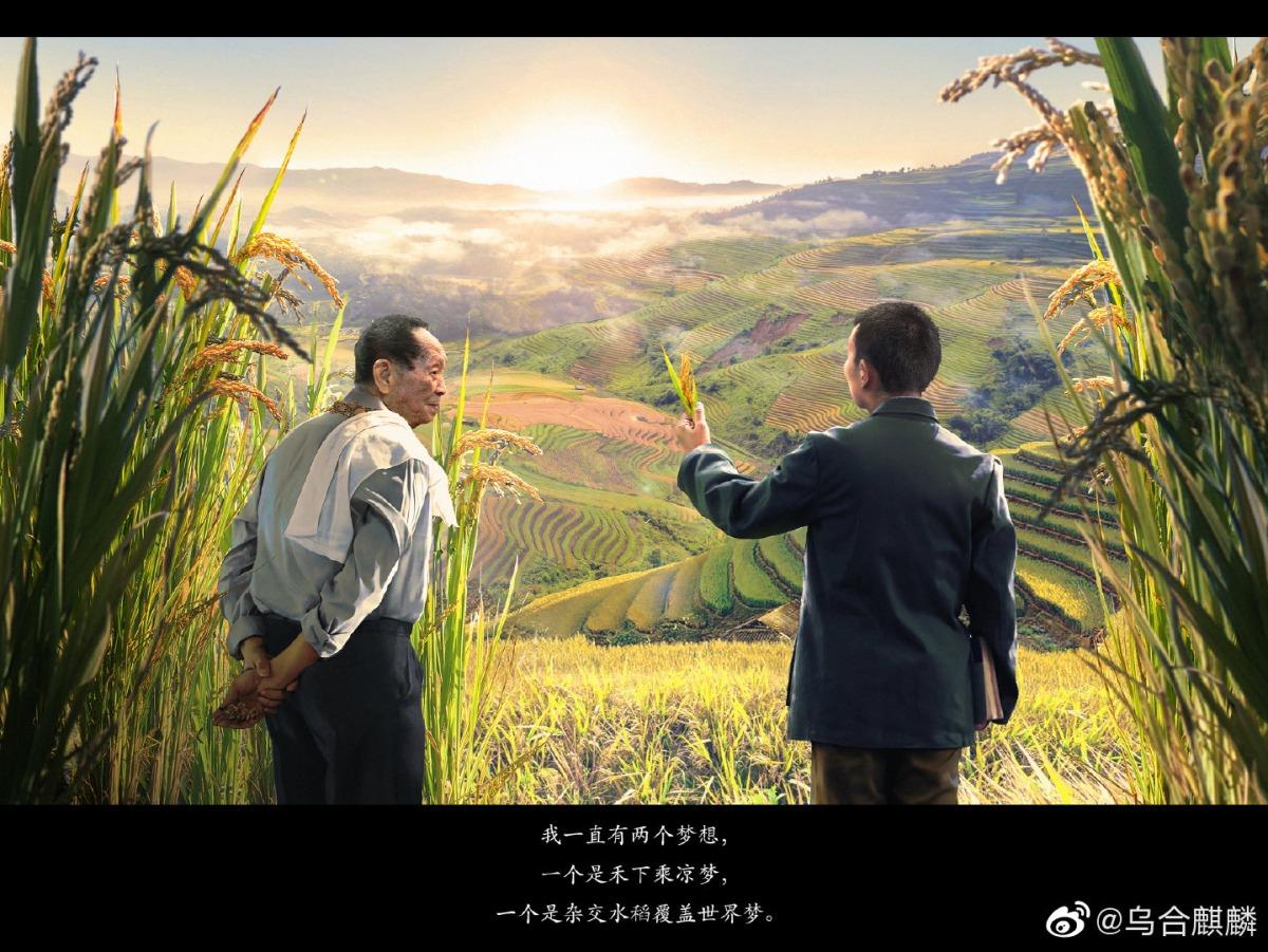 社會民生-袁隆平2