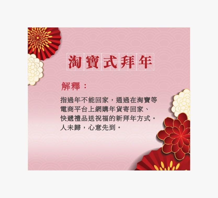 當代中國-中國新聞-網上拜年1