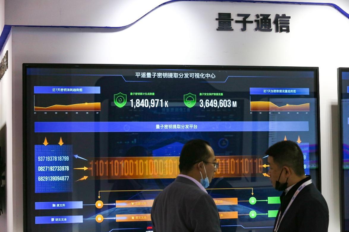 當代中國-中國科技-量子通信