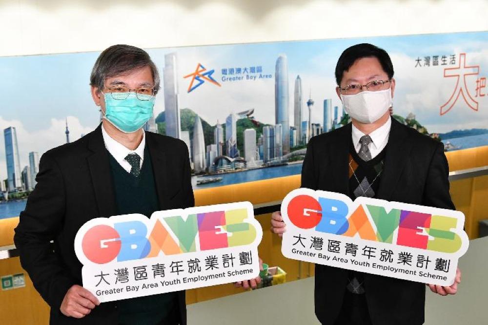 當代中國-大灣區-青年就業計劃