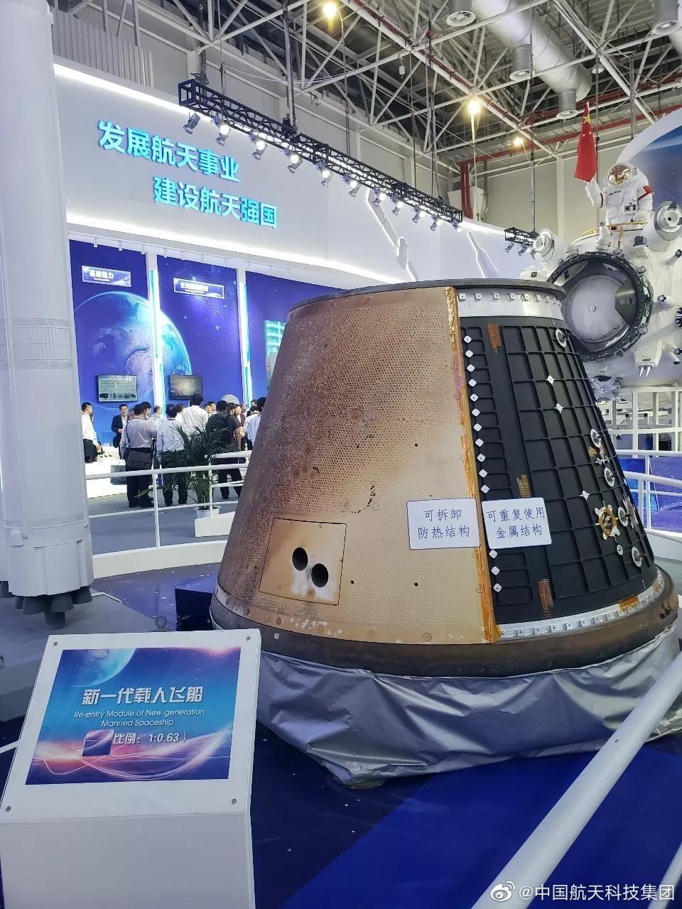 當代中國-中國新聞-太空站2