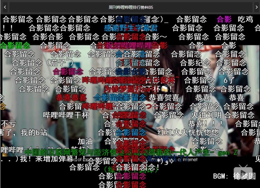 當代中國-中國新聞-B站成功4