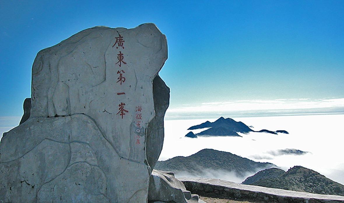 最終點會見到,廣東第一峰的標題在山峰上。