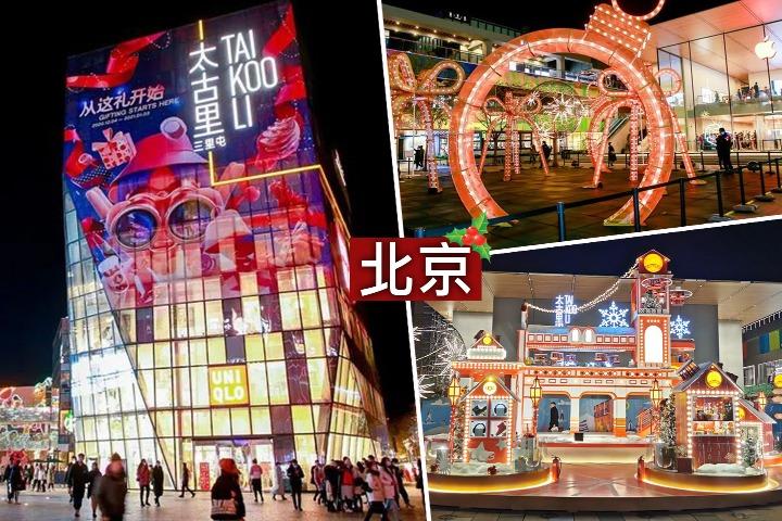 當代中國-東西方文化匯聚體驗當代中國聖誕節慶之旅