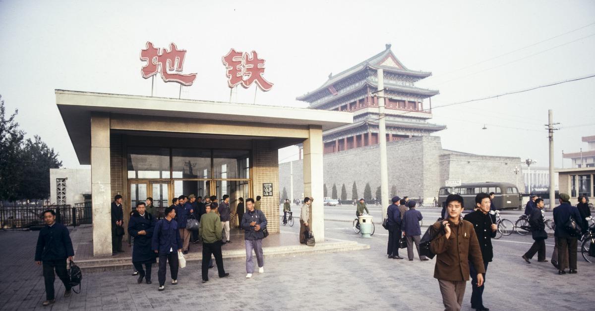 當代中國-改革開放-北京地鐵