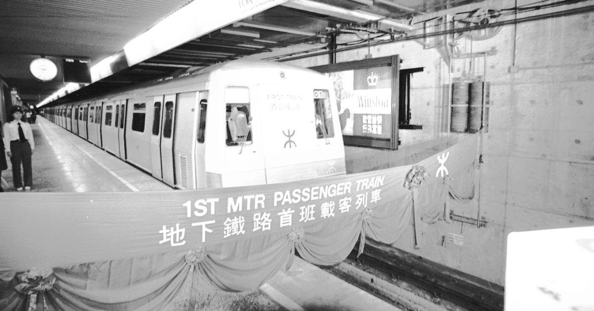 粵港澳大灣區-香港文化-香港地下鐵舉行通車儀式