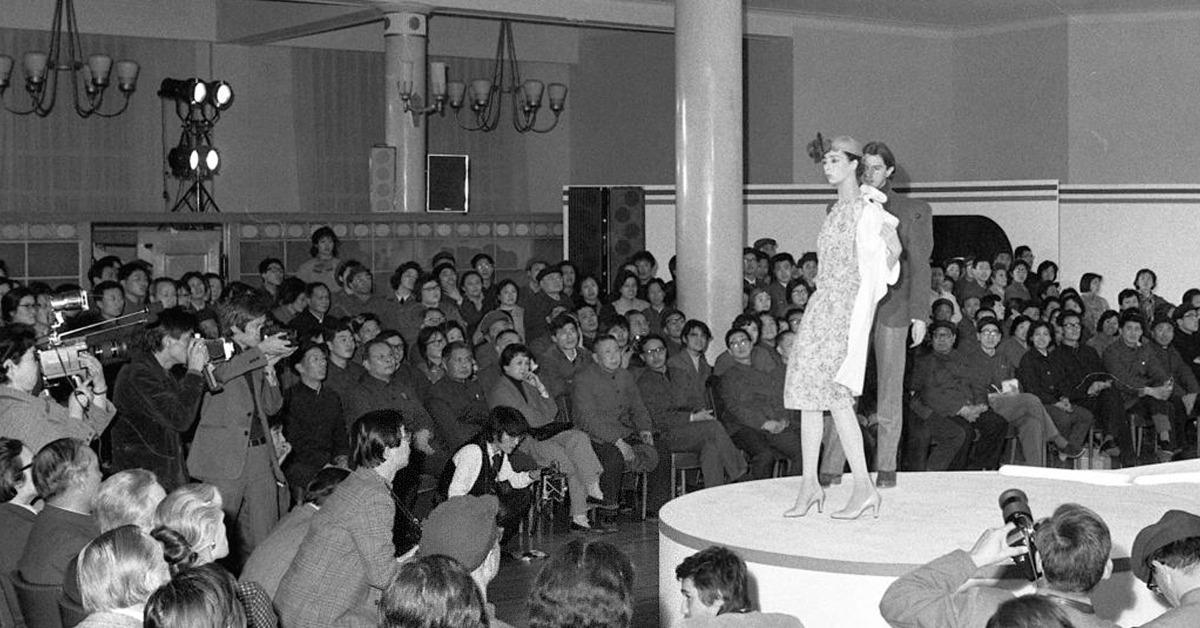 當代中國-改革開放-時裝表演
