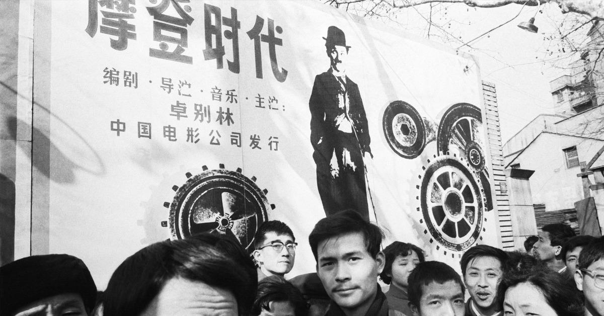 當代中國-改革開文-差利卓別靈