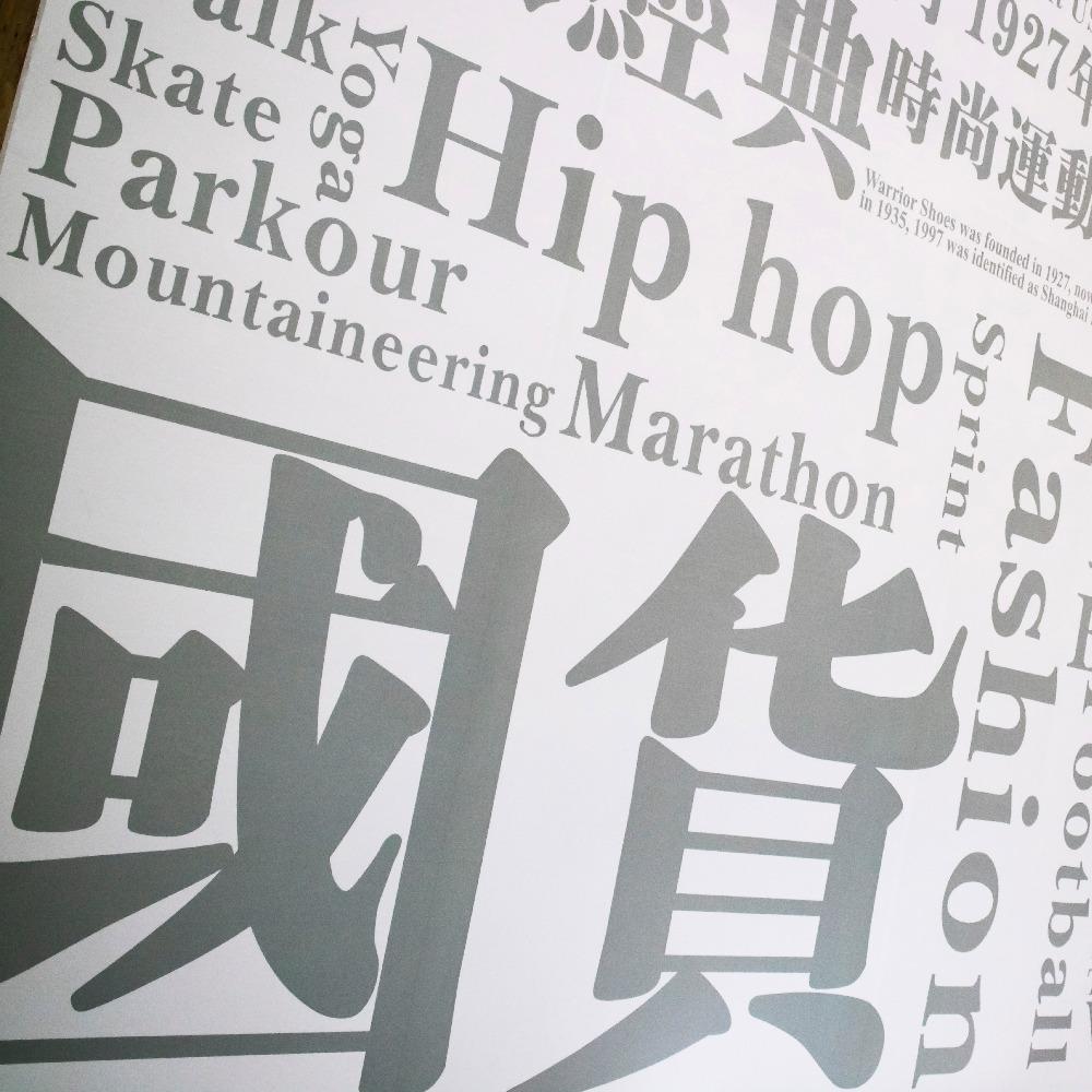 當代中國-中國經濟-國產潮牌