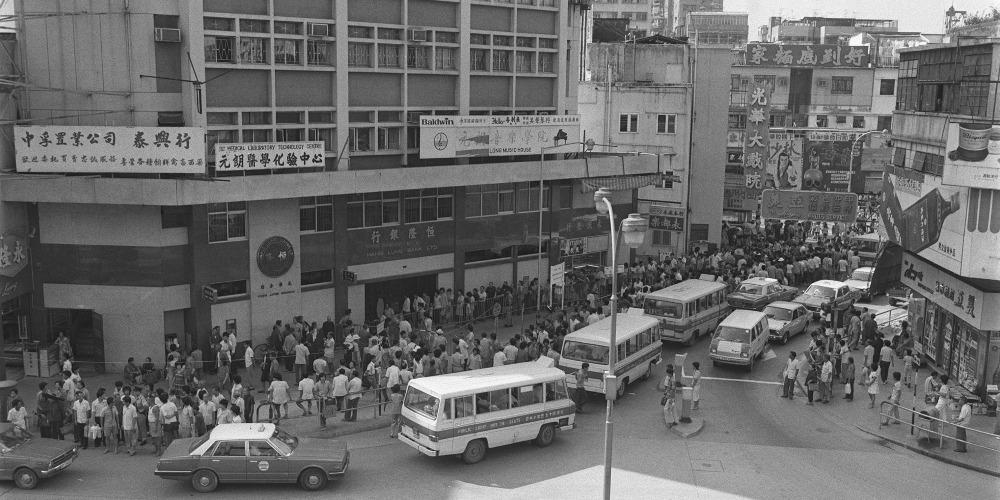 當代中國-飛凡香港-中英談判觸發信心危機恒隆銀行擠提被政府接管