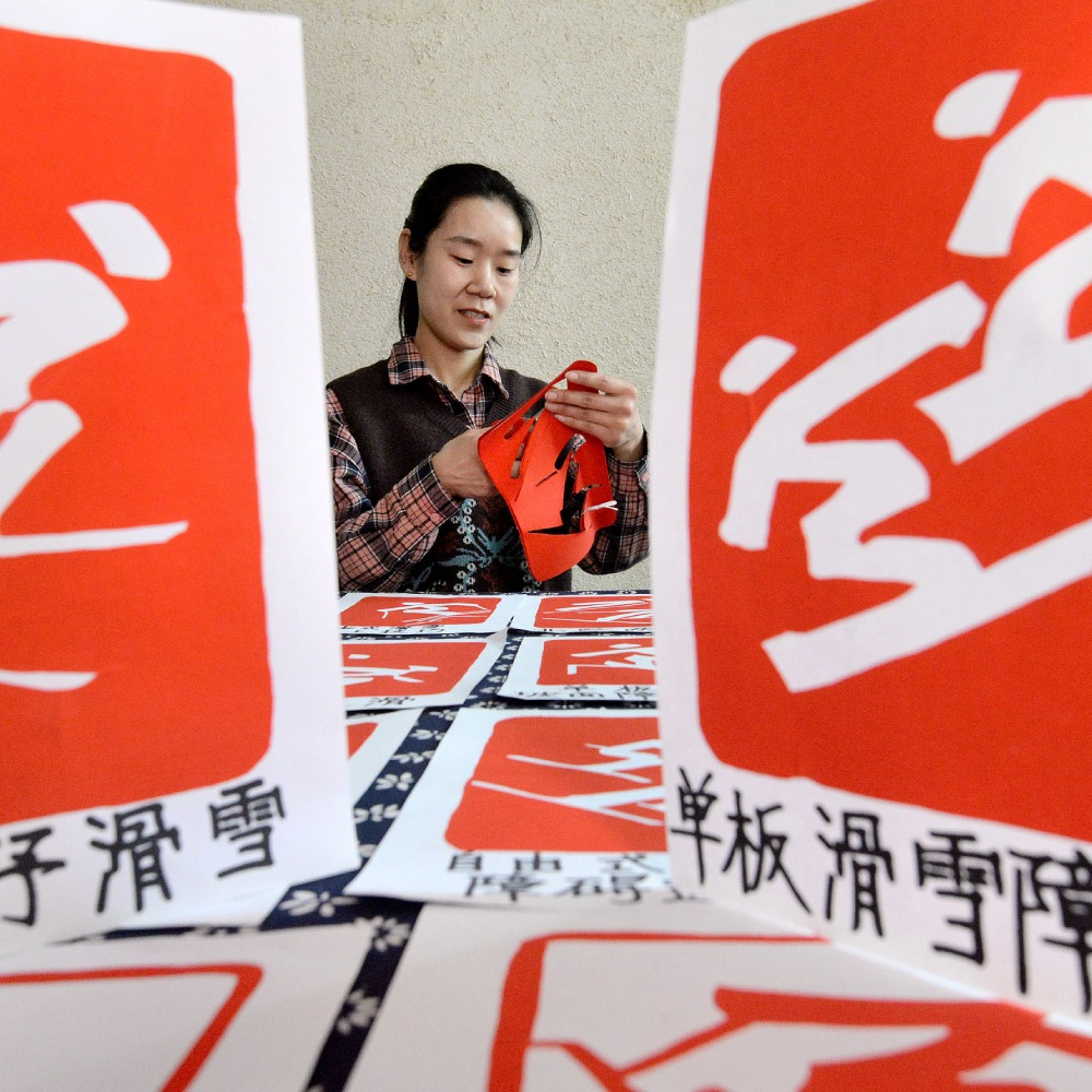 當代中國-中國文化-冬奧會圖標
