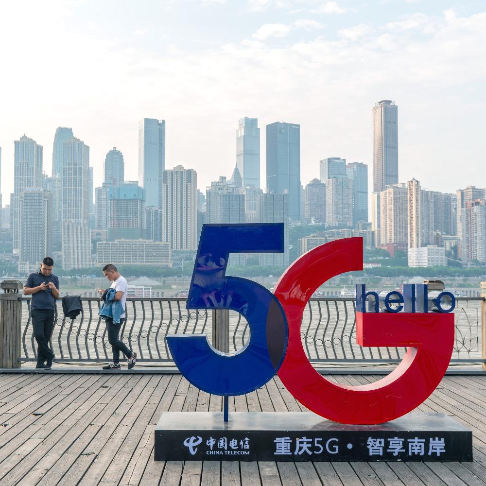 當代中國-數字中國-5G基站