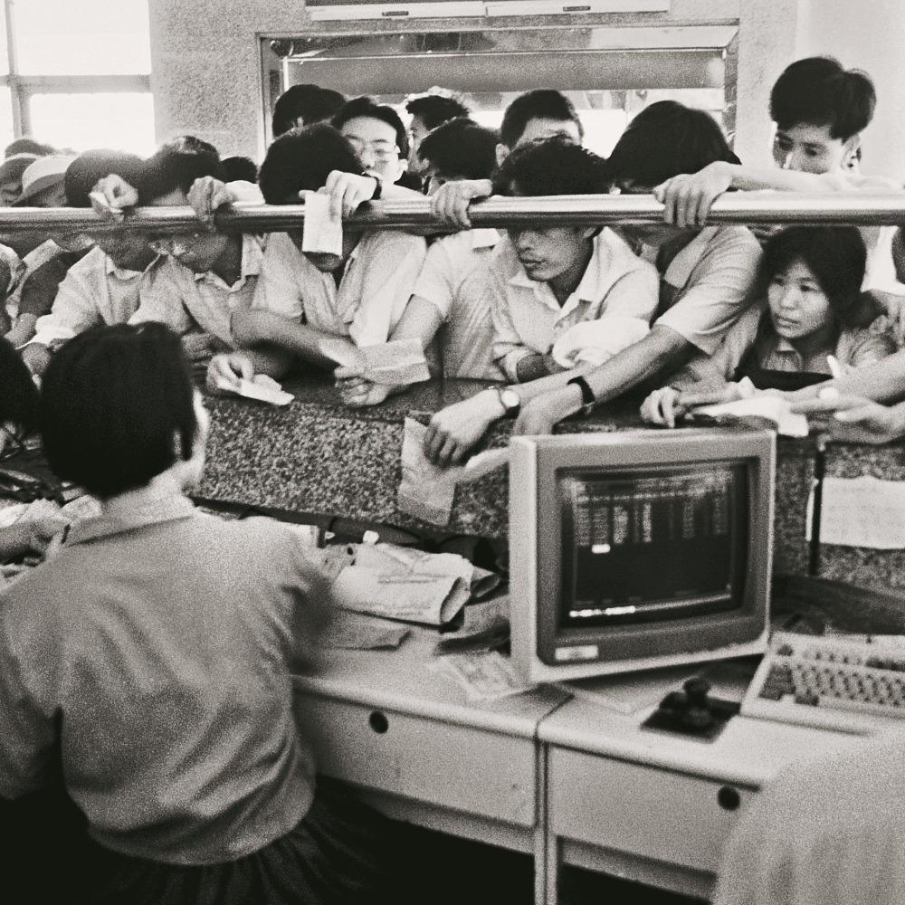 當代中國-改革開放-經濟特區-深圳-股票證券