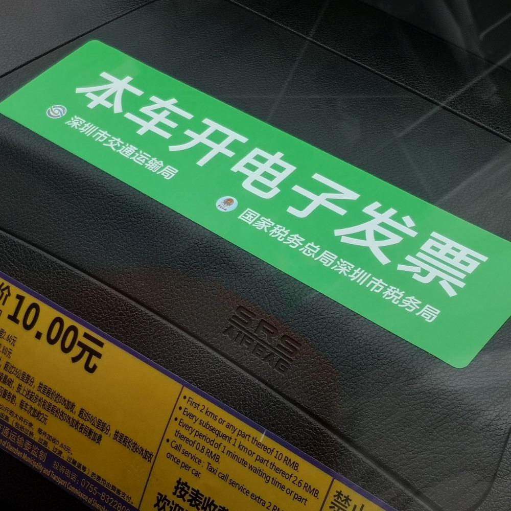 當代中國-粵港澳大灣區-深圳速度-區塊鏈電子發票cover