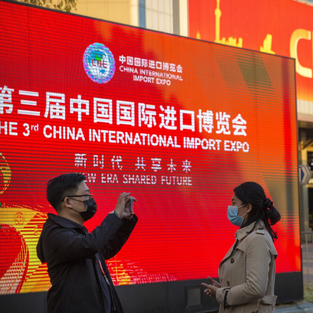 當代中國-中國經濟-第三屆進口博覽會