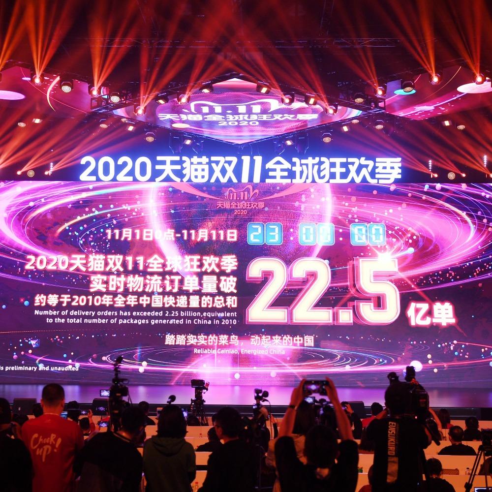 當代中國-中國經濟-雙11錄近5000億成交
