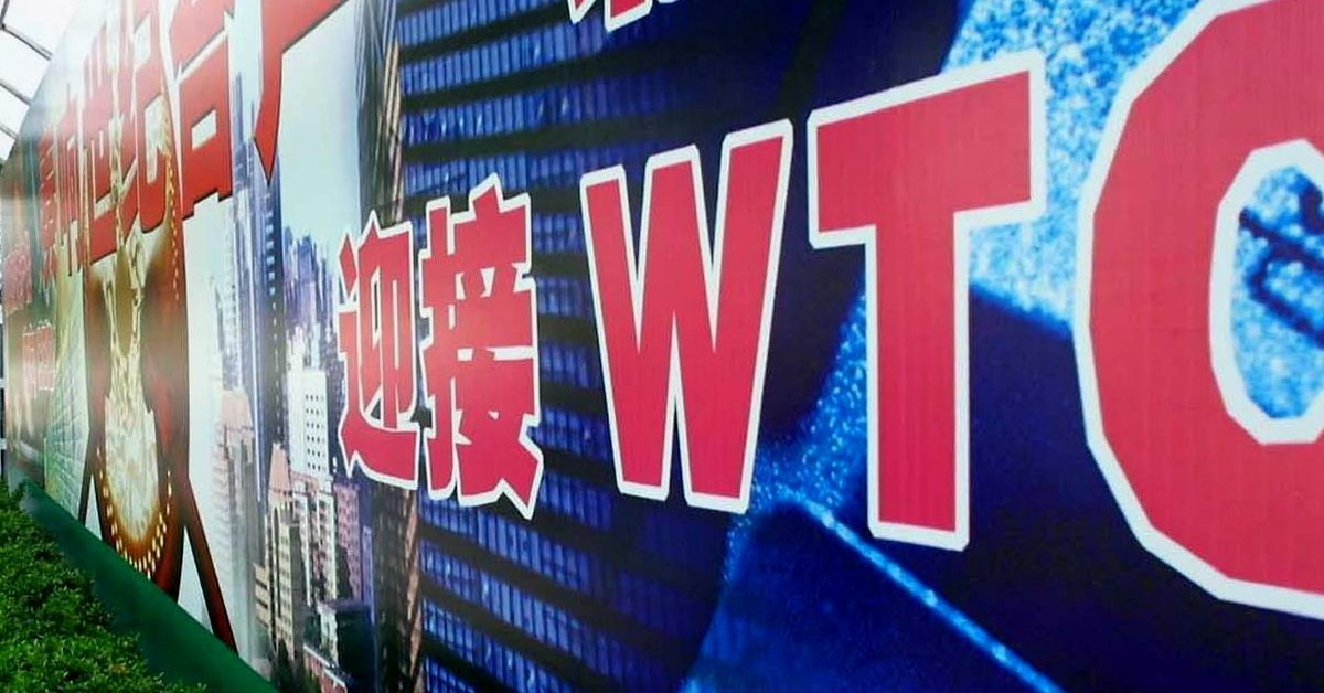 當代中國-當年今日-加入世貿組織