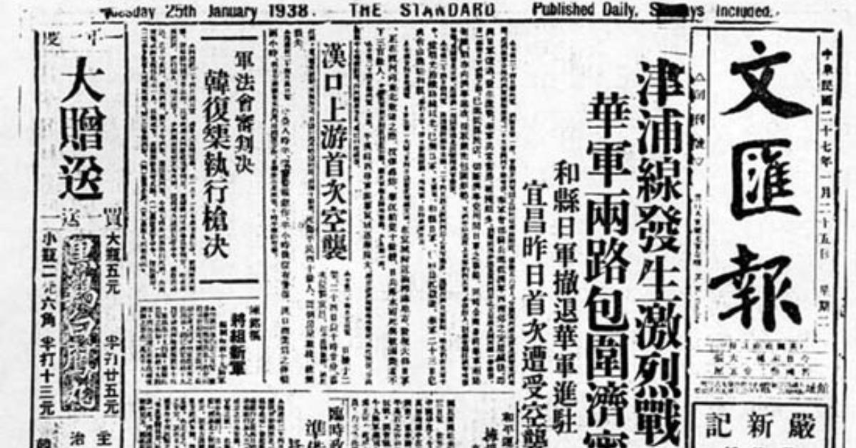 當代中國-當年今日-文匯報創刊