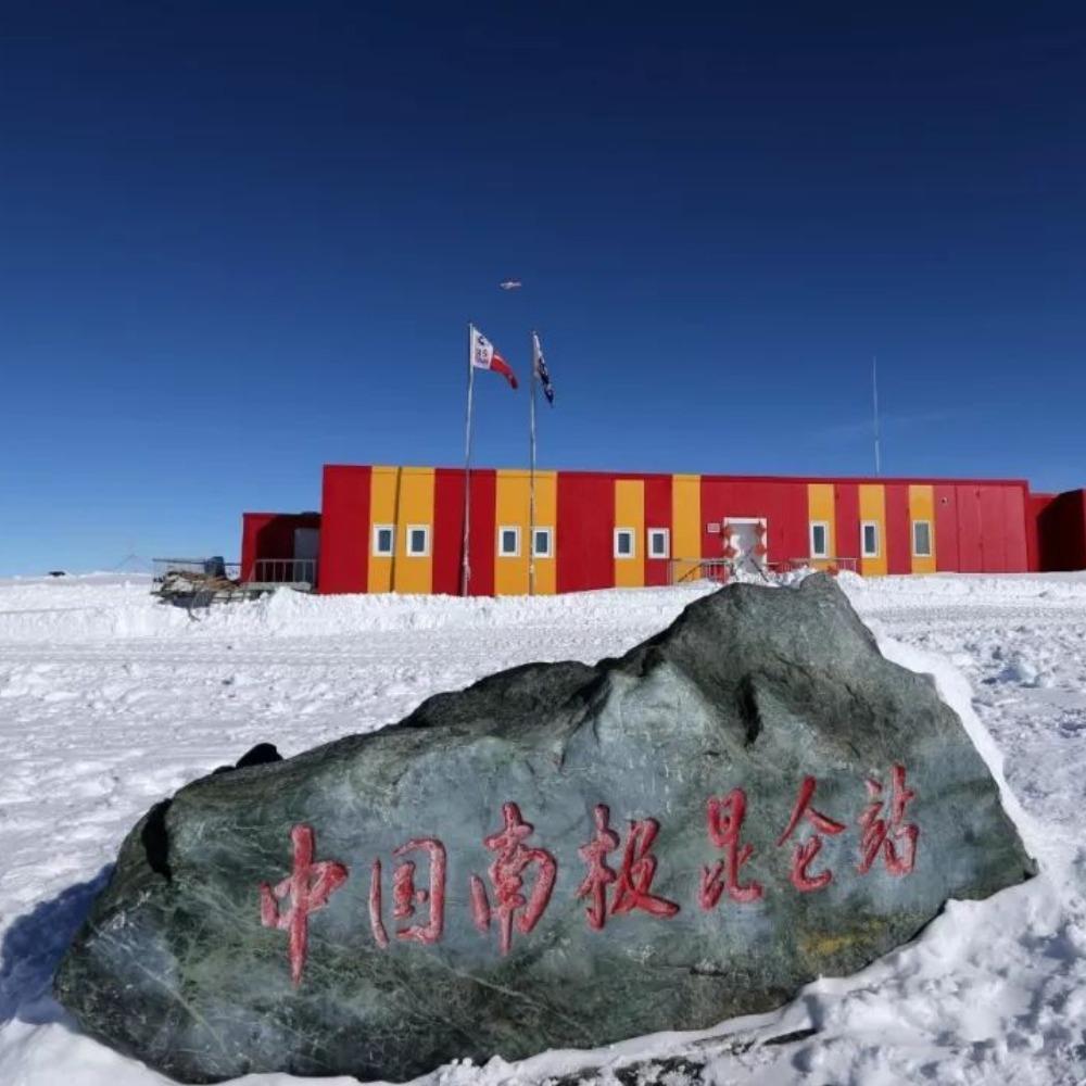 當代中國-當年今日-中國南極崑崙站