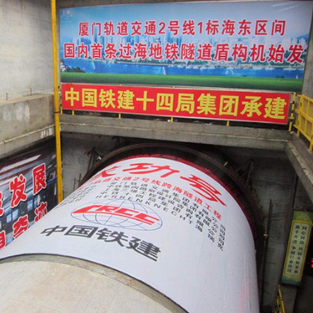 當代中國-當年今日-地鐵盾構機