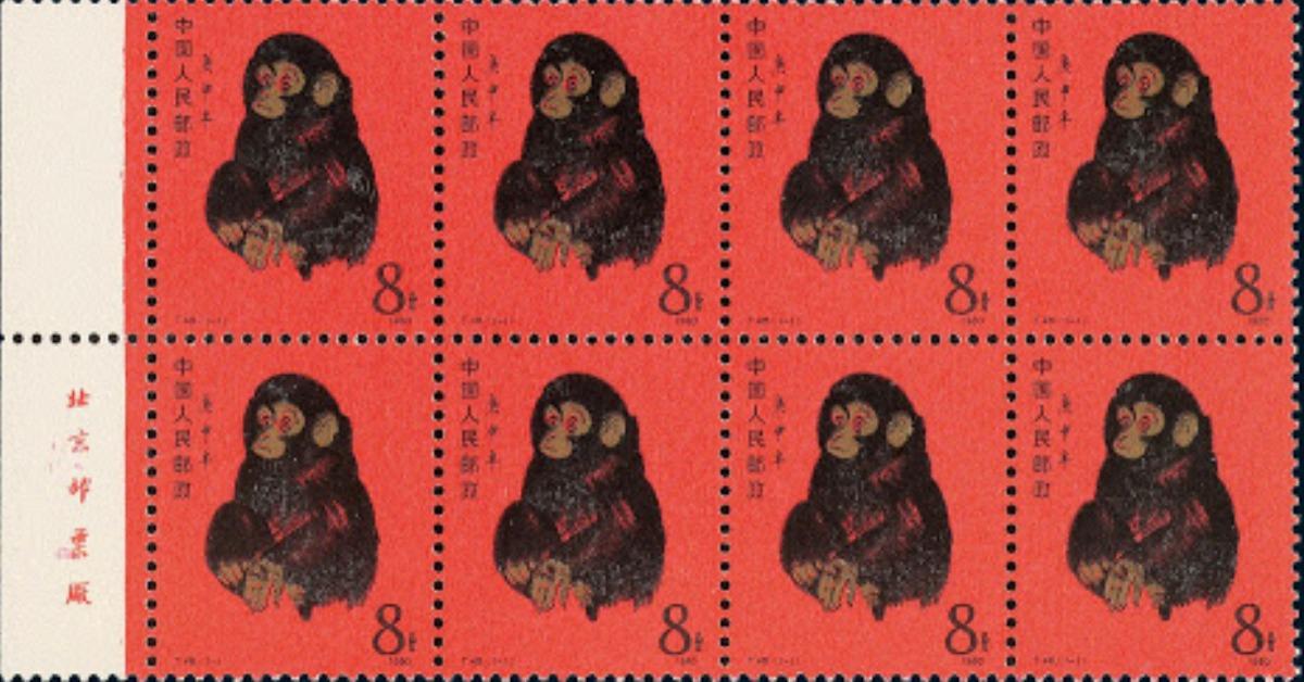 當代中國-當年今日-「猴票」發行