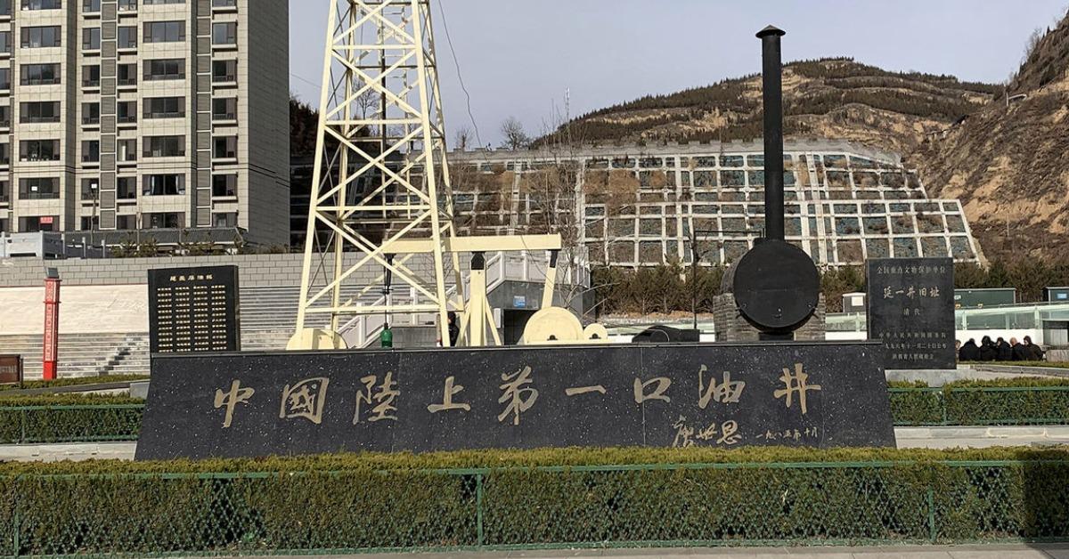 當代中國-當年今日-中國第一口油井