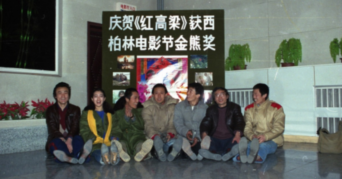 當代中國-當年今日-紅高粱