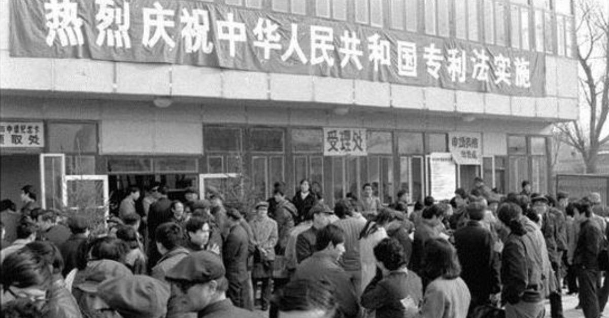 當代中國-當年今日-中國專利法