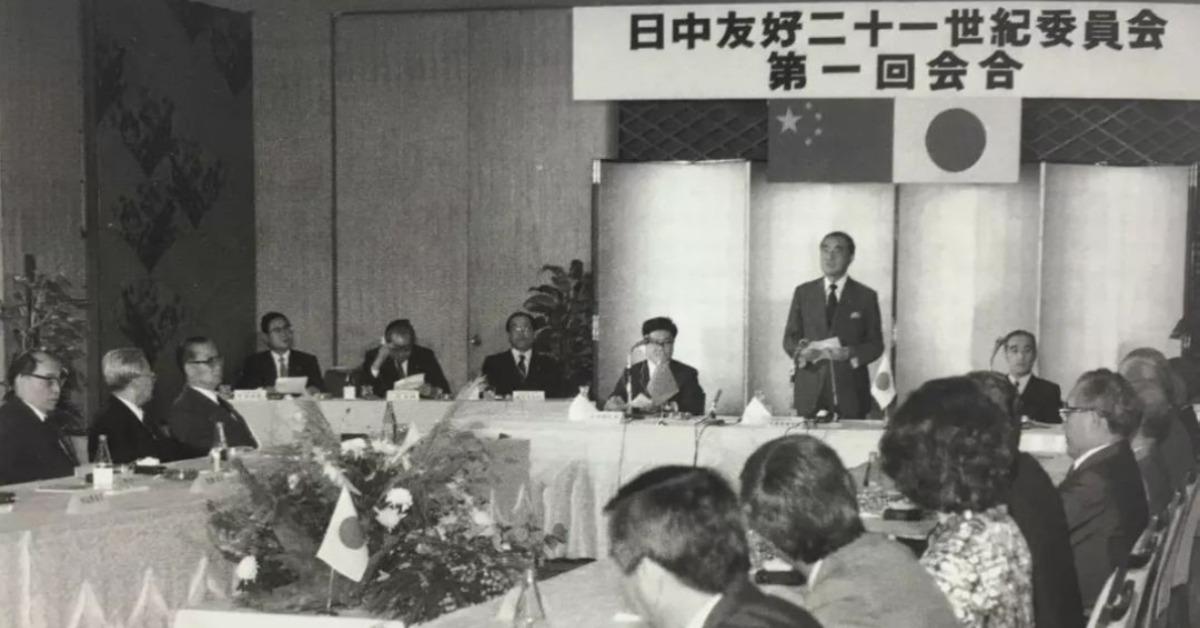 當代中國-當年今日-中日友好21世紀委員會