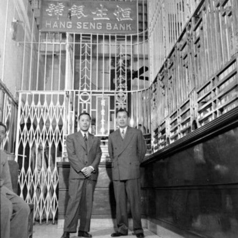 當代中國-當年今日-香港恒生銀行