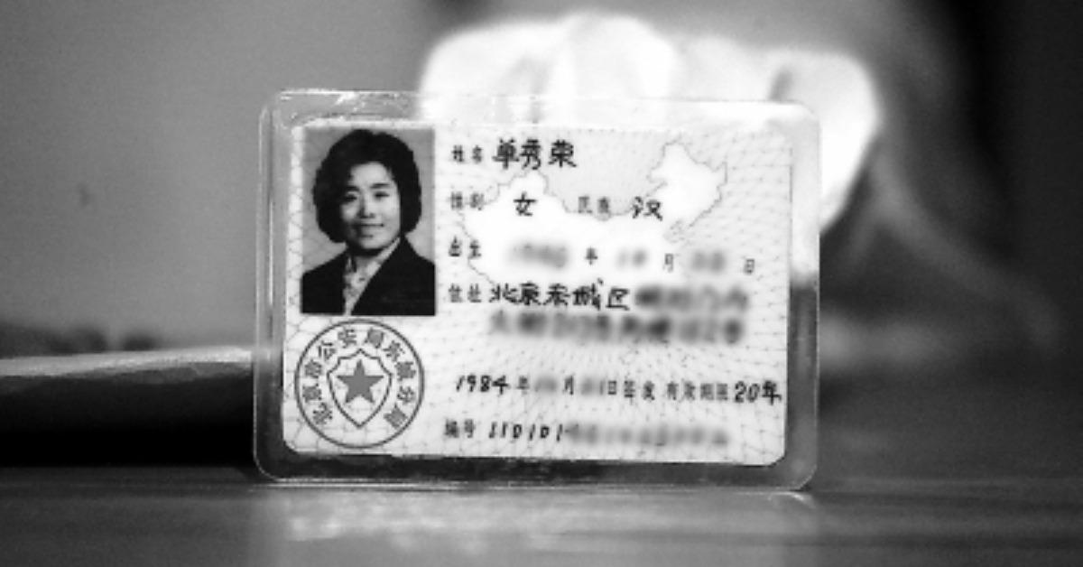 當代中國-當年今日-中國居民身份證