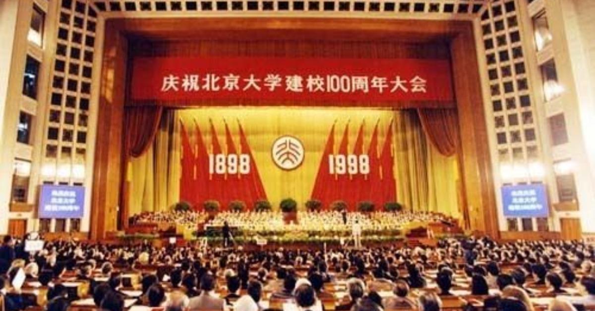 當代中國-當年今日-北京大學