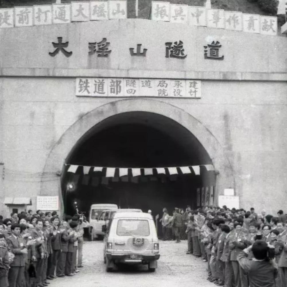 當代中國-當年今日-大瑤山隧道