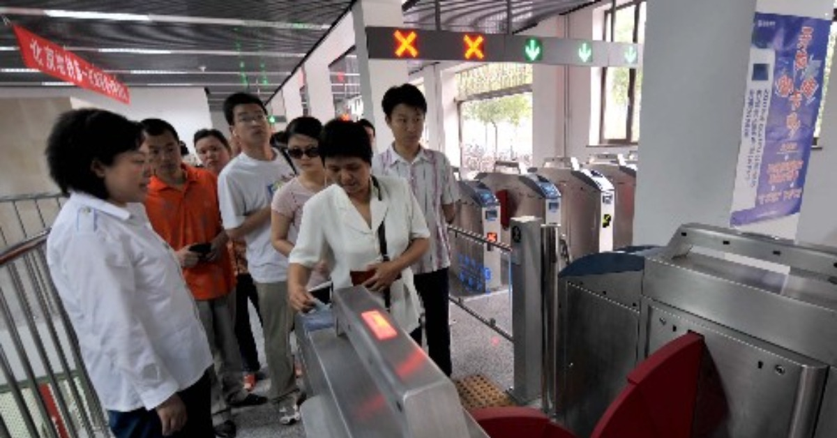 當代中國-當年今日-自動售檢票系統