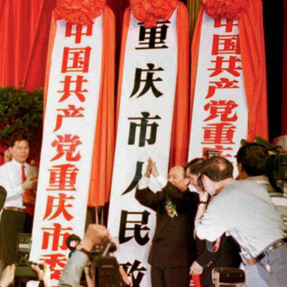 當代中國-當年今日-重慶直轄市