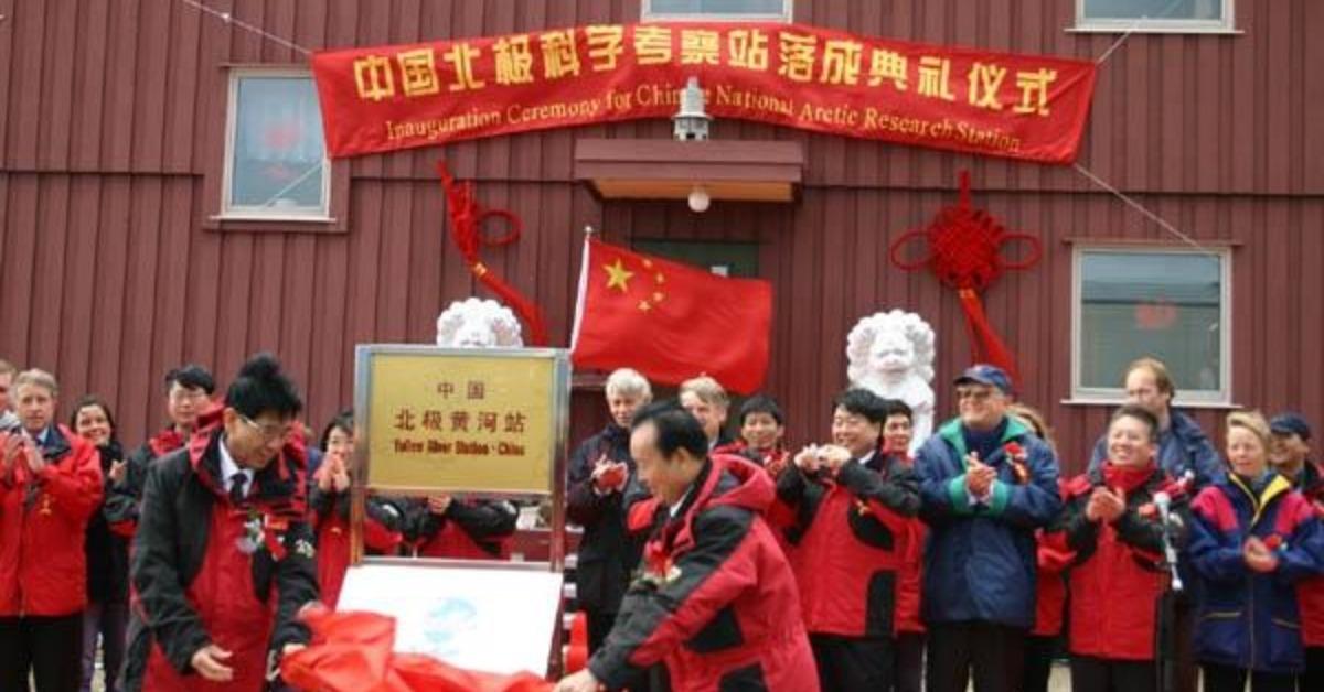 當代中國-當年今日-北極科學考察站