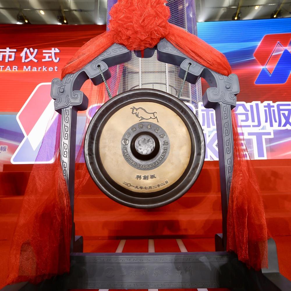 當代中國-當年今日-中國科創板