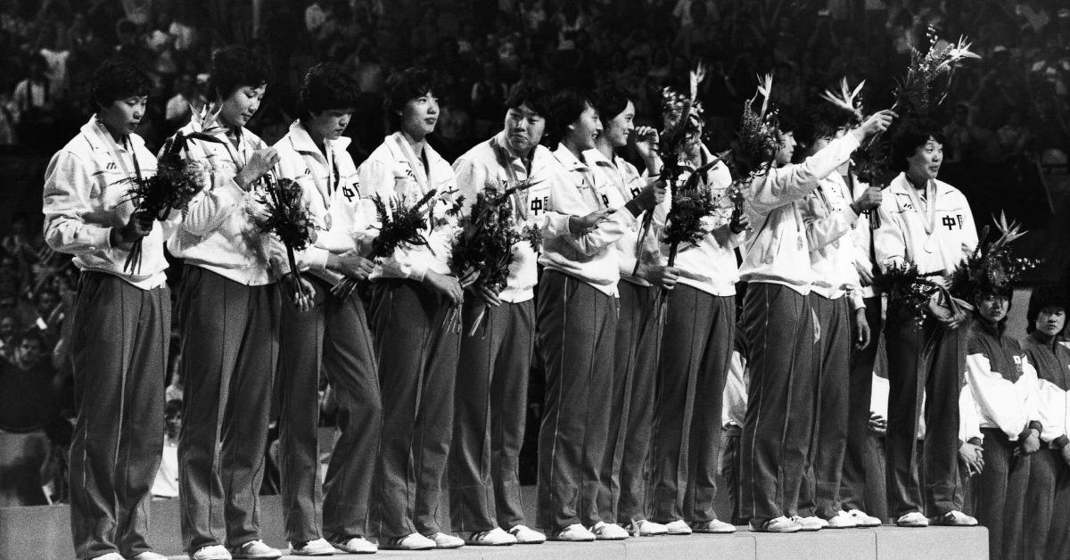 當代中國-當年今日-中國女排