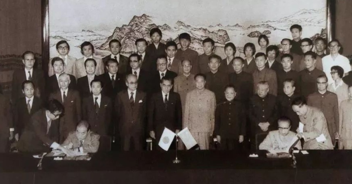 當代中國-當年今日-中日和平友好條約