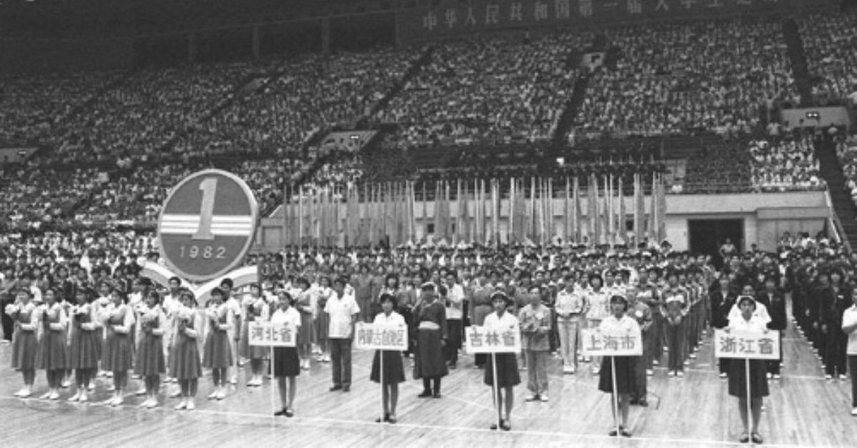 當代中國-當年今日-大學生運動會