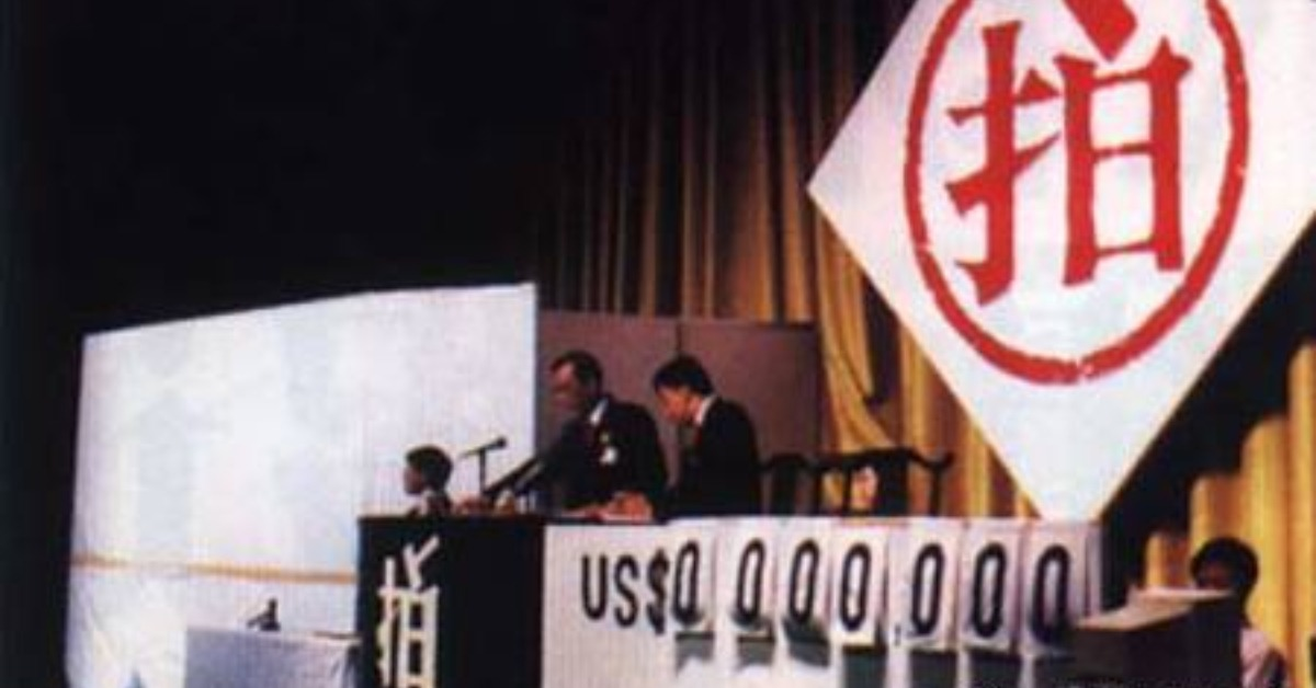 當代中國-當年今日-拍賣合資企業