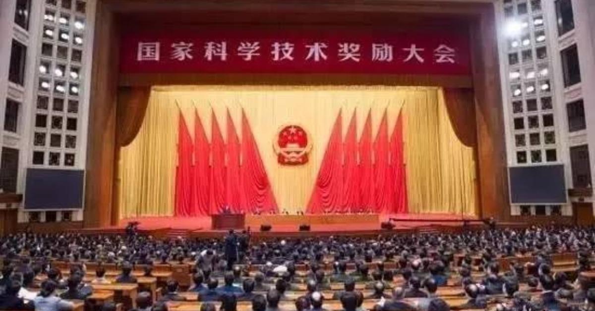 當代中國-當年今日-最高科學技術獎