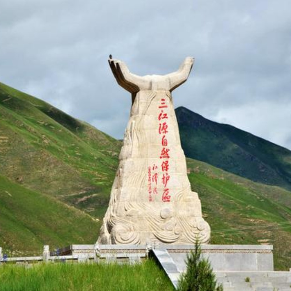 當代中國-當年今日-三江源自然保護區