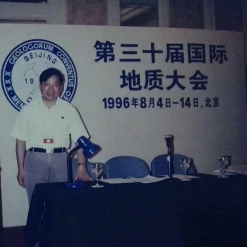 當代中國-當年今日-國際地質大會