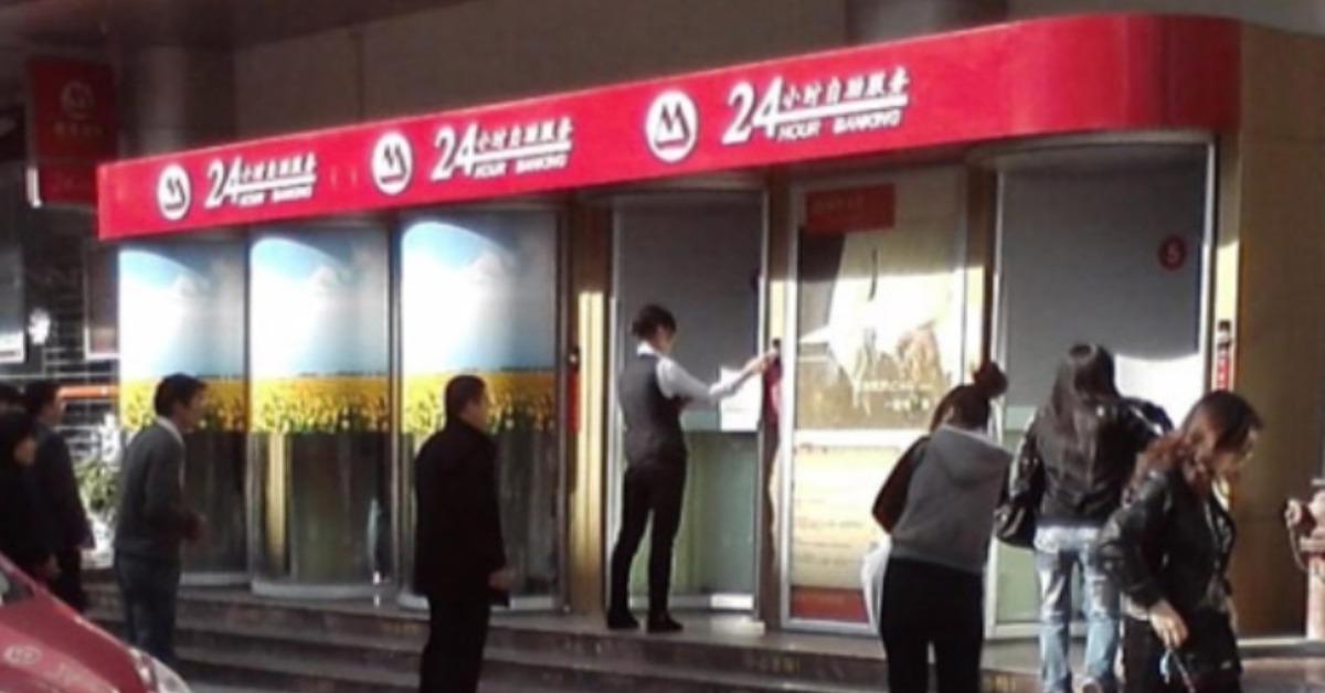 當代中國-當年今日-上海ATM聯網