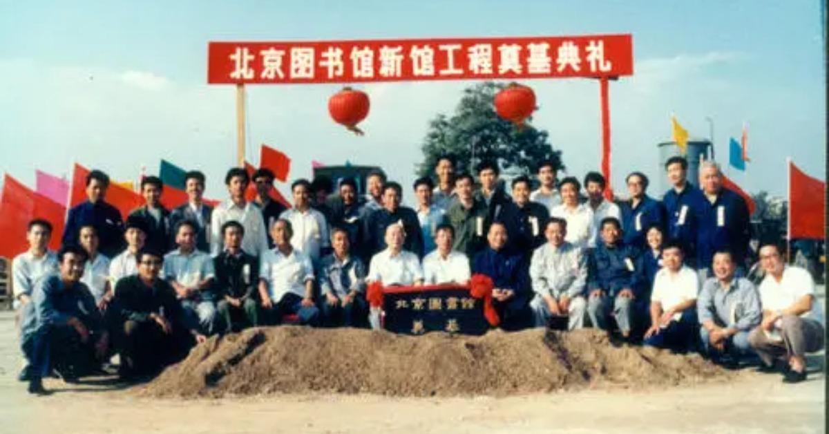 當代中國-當年今日-北京圖書館新館