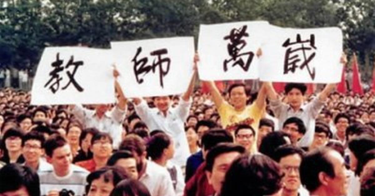 當代中國-當年今日-第一個教師節