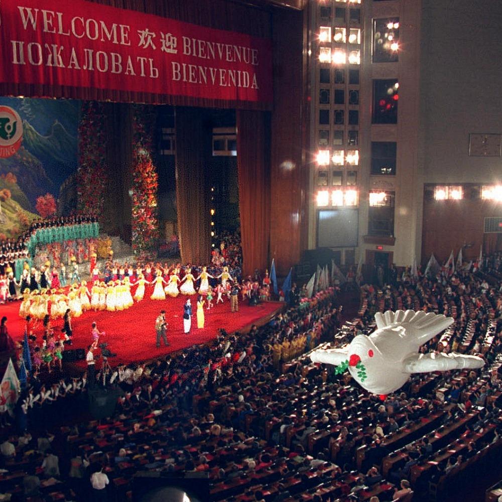 當代中國-當年今日-世界婦女大會