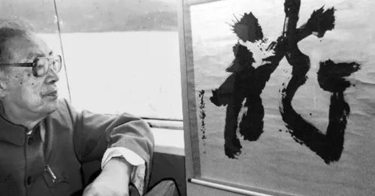 當代中國-當年今日-沙孟海逝世
