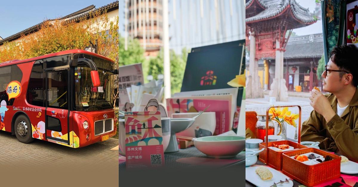蘇州美食觀光車